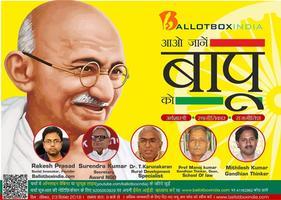 आओ जाने बापू को – महात्मा गांधी के अर्थशास्त्र, रणनीतिक एवं राजनीतिक दृष्टिकोण की विवेचना