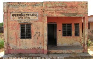 अलीगढ़ के बेसवाँ गांव के प्राथमिक स्वास्थ्य केंद्र से जुड़ी हमारी रिसर्च रिपोर्ट