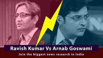 रविश बनाम अर्नब - गूगल के साम्राज्य में ख़बरों की मार्केटिंग और  पत्रकारिता का भविष्य