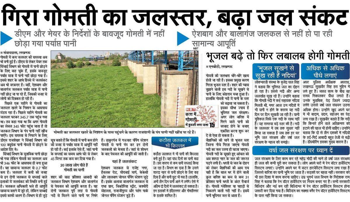 Gomti's receding water level causing water crisis in Lucknowगिरा गोमती का जलस्तर, बढ़ा जल संकटवर्षा