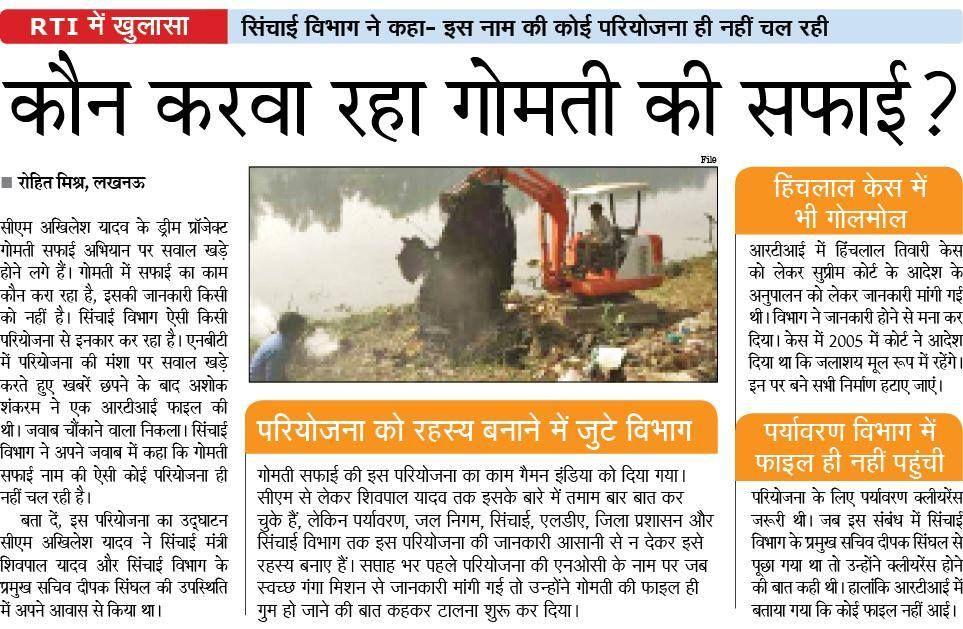 गोमती की सफाई भी हो रही है और उसे कोई करवा भी नहीं रहा।अशोक शंकरम द्वारा दायर एक आर टी आई ने कई दबे