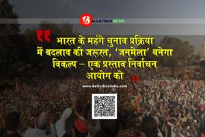 भारत के महंगे चुनाव प्रक्रिया में बदलाव की जरूरत, 'जनमेला' बनेगा विकल्प – एक प्रस्ताव निर्वाचन आयोग को