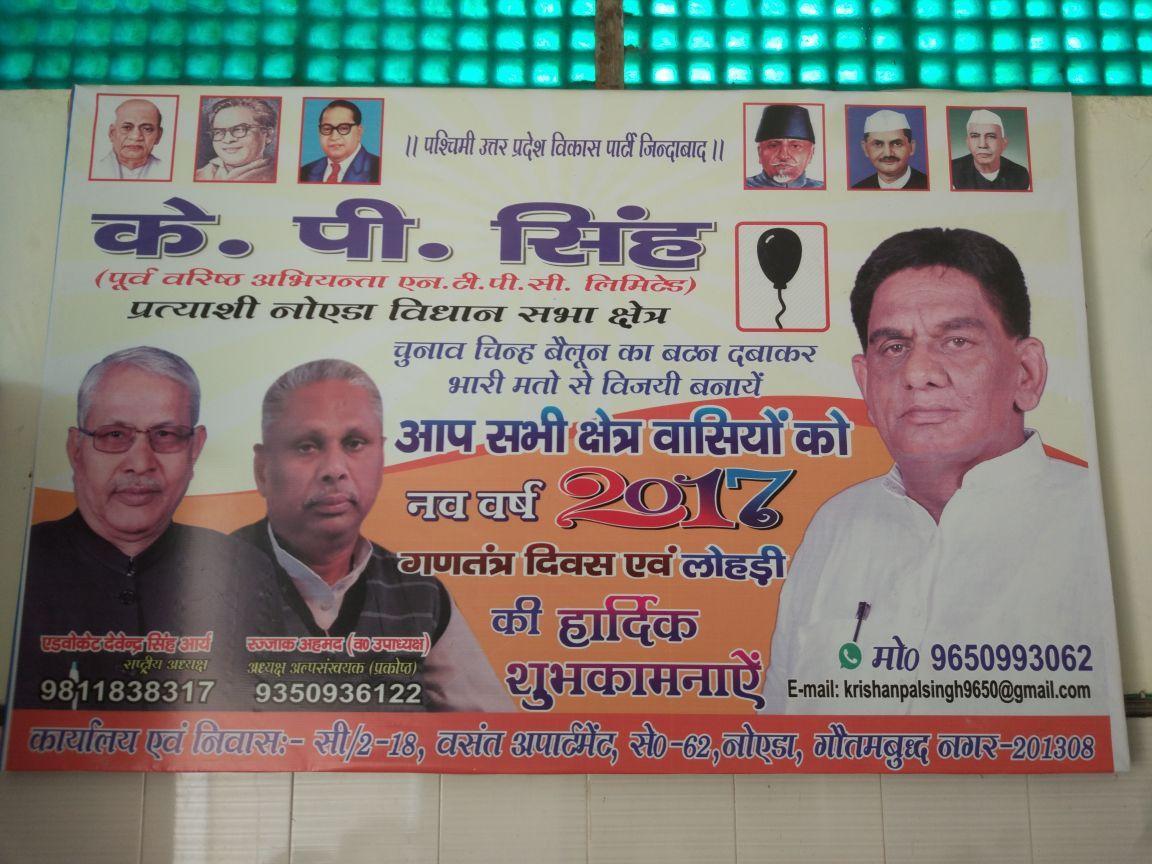 कृष्णपाल सिंह एक राजनी