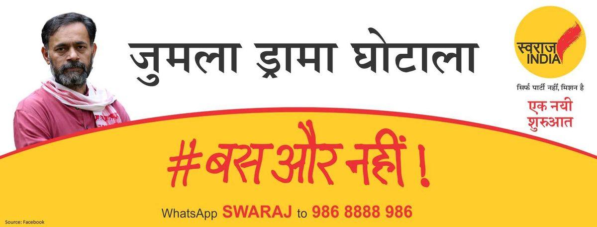 यह तो महज दिल्ली का एमसीडी चुनाव है