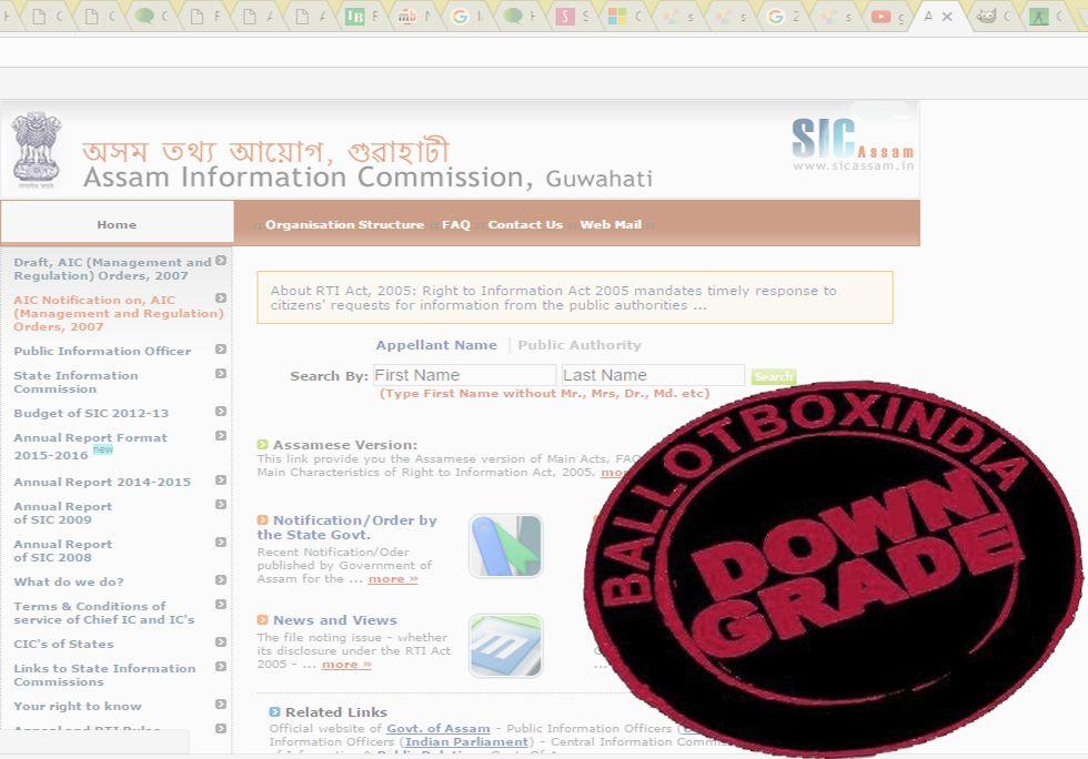 असम सूचना आयोग को आरटीआई (सूचना का अधिकार अधिनियम 2005) का कोई जवाब ना देने और आरटीआई की ऑनलाइन व्यव