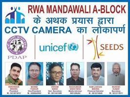 मंडावली ए-ब्लॉक में सीसीटीवी कैमरे का लोकार्पण