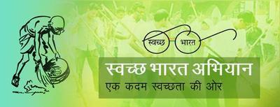 स्वच्छ भारत अभियान, पश्चिमी दिल्ली  - जारी एक रिसर्च
