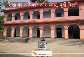 शिक्षा का अधिकार और प्रसार, पूर्वी दिल्ली  - जारी एक रिसर्च