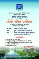 निर्मल हिंडन सम्मेलन का आयोजन (हिंडन एवं उसकी सहायक नदियों को निर्मल एवं अविरल बनाने के उद्देश्य से आयोजित किया जाने वाला कार्यक्रम)