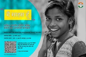 शिक्षा का अधिकार' एवं 'महिला सशक्तिकरण' को लेकर आयोजित कार्यक्रम -''मैं साहस हूं''