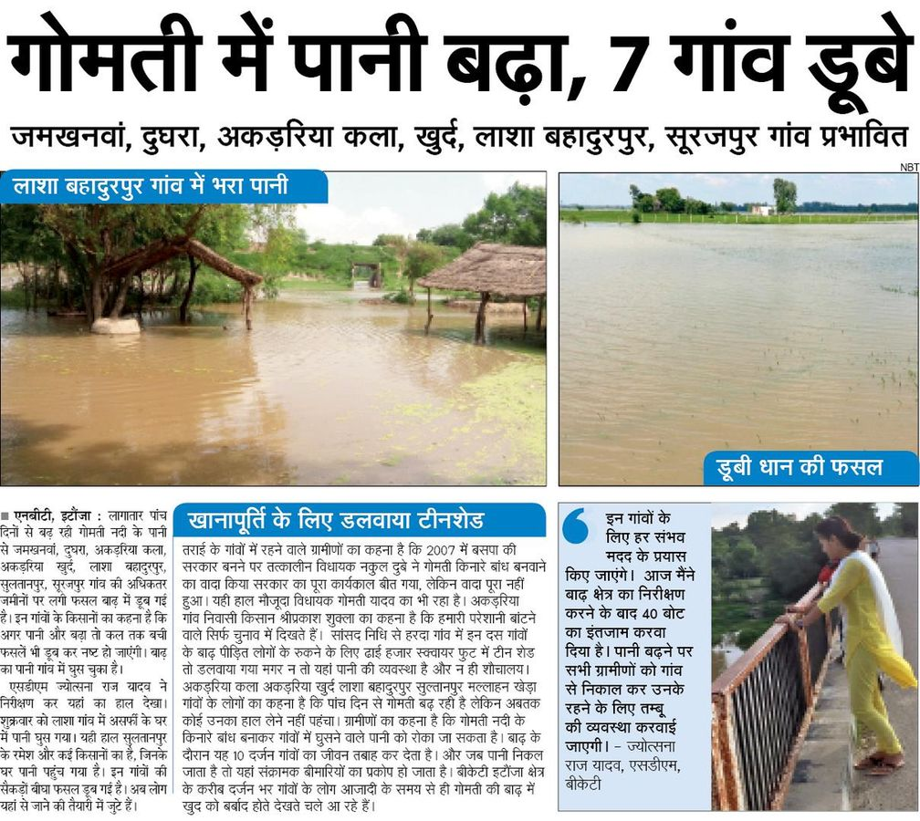 Gomti cleaning project's faulty plans exposed, Lucknow flooded at several places  Rising water in th
