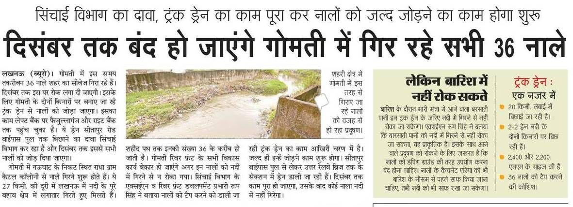 Drains are disposing sewage in the river Irrigation department of Uttar Pradesh has ensured that riv