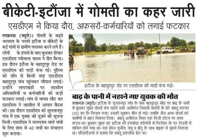 बाढ़ का कहर जारी, सरकार कर रही है अनदेखागोमती के बढ़ते जलस्तर के चलते इटौंजा व बीकेटी के कई गॉंवो से