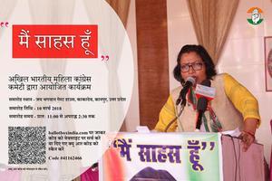 'शिक्षा का अधिकार' एवं 'महिला सशक्तिकरण' को लेकर आयोजित कार्यक्रम -''मैं साहस हूं''