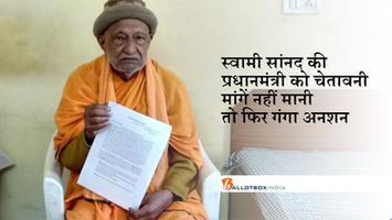 स्वामी सांनद की प्रधानमंत्री को चेतावनी मांगें नहीं मानी, तो फिर गंगा अनशन