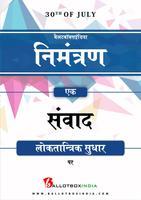 भारतीय लोकतंत्र, वोटर सहमति निर्माण – वर्तमान प्रक्रिया, समस्याएं और सुधार की आवश्यकता