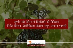 कृष्णी नदी बेसिन में तितलियों की विविधता  और संरक्षण: जारी  शोध
