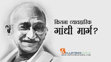 कितना व्यावहारिक गांधी मार्ग ?