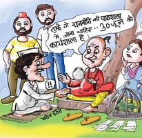 Rajneeti Ki Pathshala
