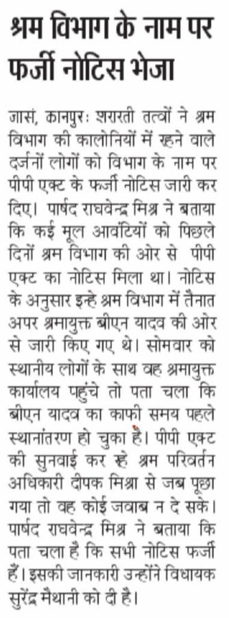 कानपुर में श्रम विभाग के नाम पर लोगों को भेजा गया पीपी एक्ट का फर्जी नोटिस-कानपुर में श्रम विभाग की