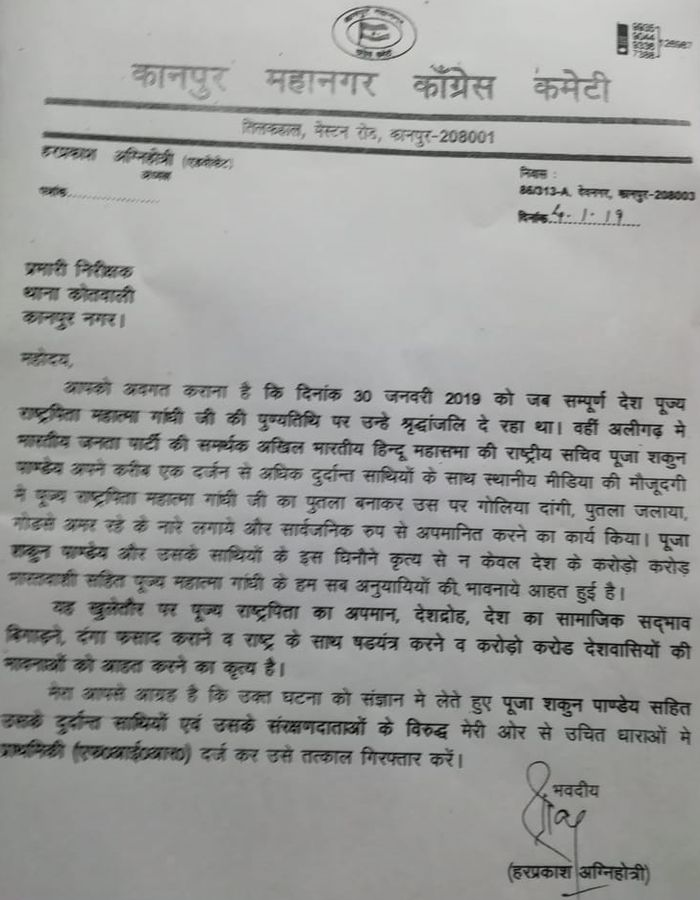कानपुर महानगर कांग्रेस कमेटी के अध्यक्ष श्री हर प्रकाश अग्निहोत्री के नेतृत्व में अलीगढ़ में भाजपा स