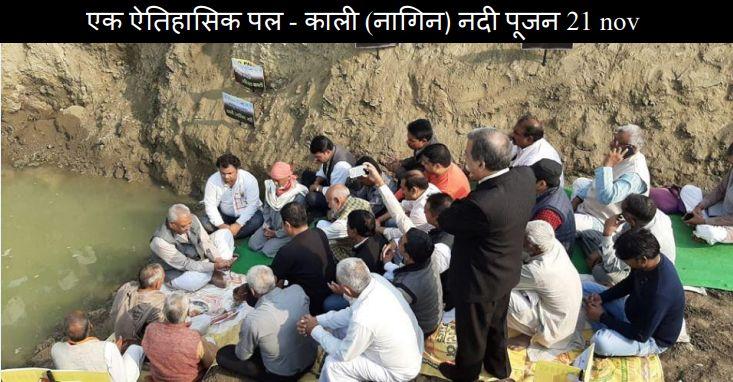 Paryavaran Sandesh by Neer Foundation for Kali Nadi..Swachta Abhiyan-On behalf of Team NEER, I am ex