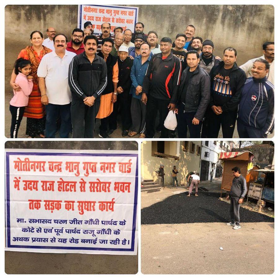 मोतीनगर चन्द्र भानु गुप्त नगर में जनता के विकास के लिए सड़क सुधार कार्य जारी-जनसहयोग से ही क्षेत्र के
