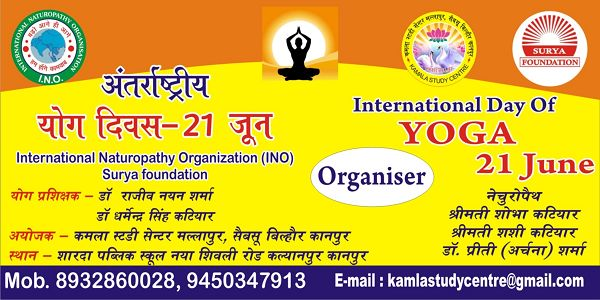 कमला स्टडी सेंटर, बिल्हौर में अंतर्राष्ट्रीय योग शिविर का आयोजन-शु