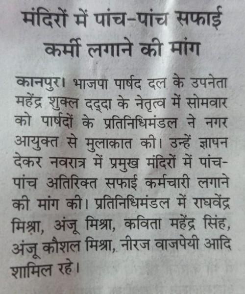 कानपुर पार्षद प्रतिनिधिमंडल ने नगर आयुक्त से की मंदिरों में सफाई कर्मी बढ़ाने की मांग-नवरात्रि उत्सव