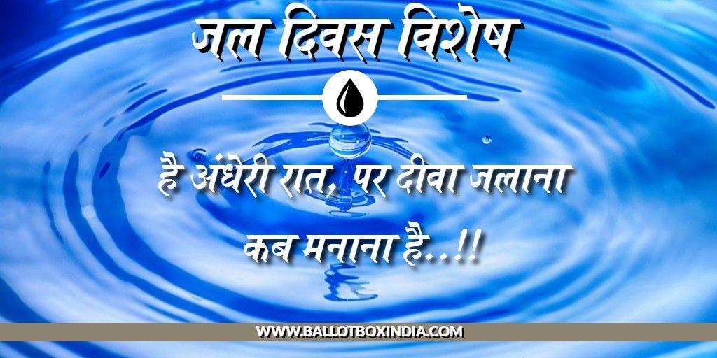 जल दिवस विशेष - है अंधेरी रात, पर दीवा जलाना कब मनाना है-