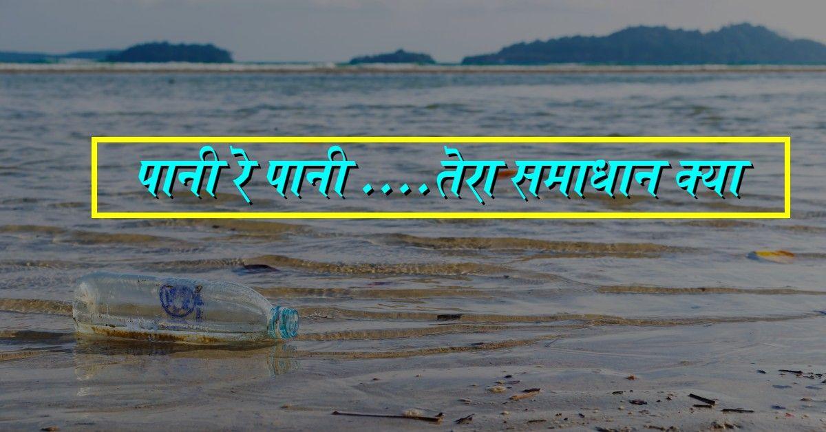 पानी रे पानी : तेरा समाधान क्या-