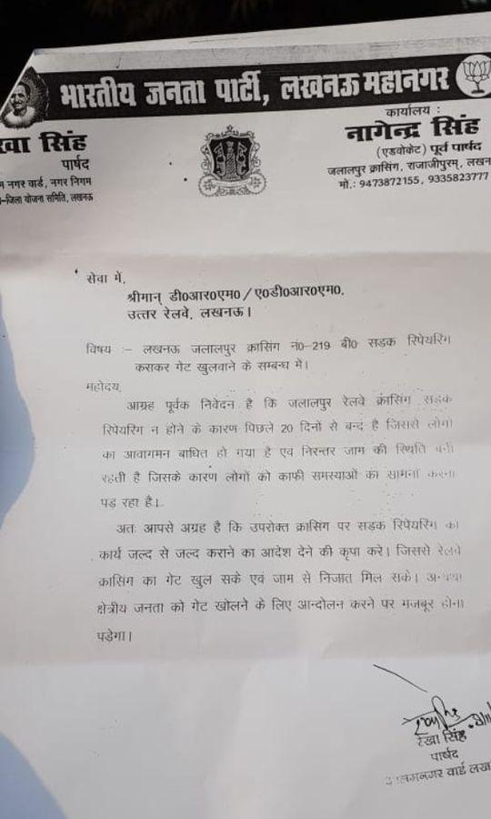 जलालपुर क्रासिंग खुलवाने के लिए दिया गया ज्ञापन, धरने में सहयोग के लिए स्थानीय जनता से निवेदन-लखनऊ क