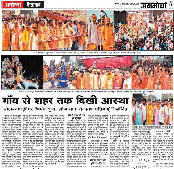 _अयोध्या, जिसका जिक्र होते ही दो चित्र मस्तक पटल पर अंकित हो जाते हैं..एक प्रभु श्री राम की जन्मस्थल