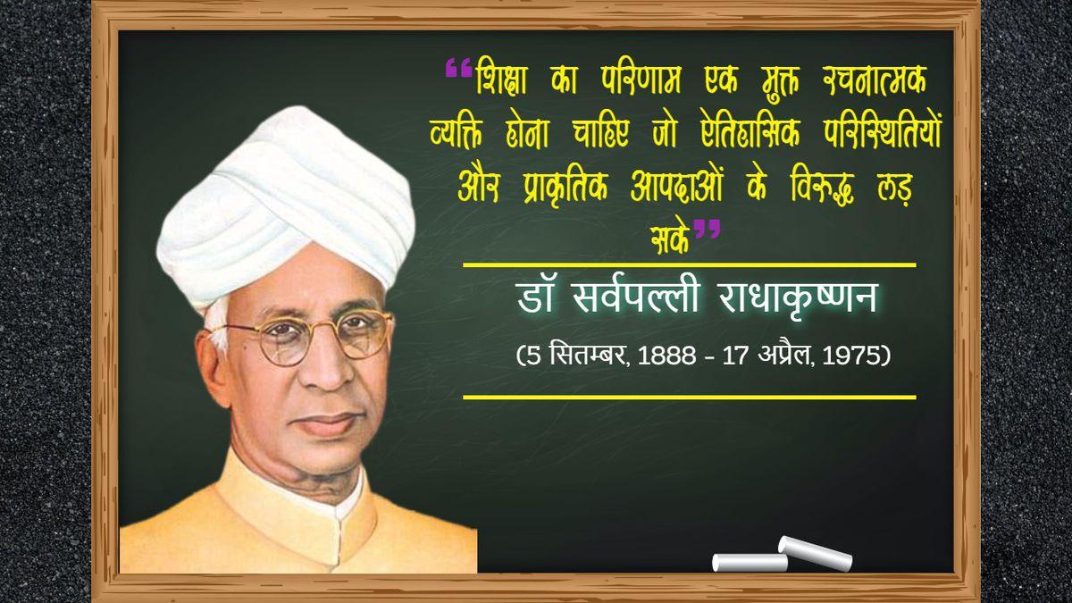 शिव प्रताप सिंह पवार -आप सभी राष्ट्रवासियों को  शिक्षक दिवस शिक्षक दिवस की हार्दिक शुभकामनाएं -गुरुर
