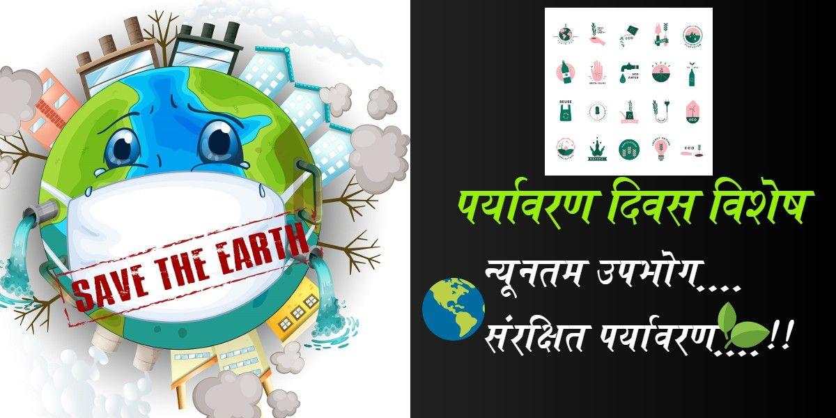 पर्यावरण दिवस विशेष - फिजूलखर्ची घटाओ, पुर्नोपयोग बढ़ाओ, पर्यावरण बचाओ-अंग्रेजी