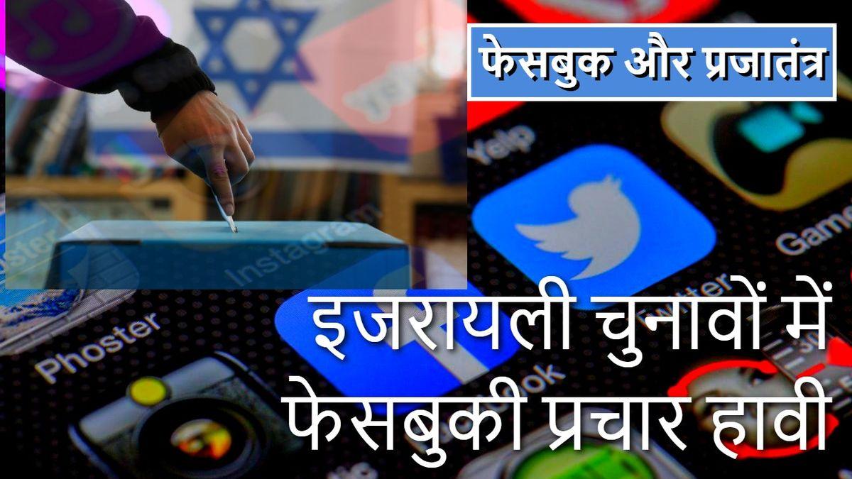 फेसबुक का प्रजातंत्र पर वार – इजरायल चुनावों में जनतंत्र की तुलना में अधिक सक्रिय दिखा फेसबुकतंत्र-&
