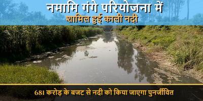 नमामि गंगे परियोजना में शामिल हुई काली नदी – 681 करोड़ के बजट से नदी को किया जाएगा पुनर्जीवित