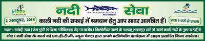 काली नदी सेवा – दो अक्टूबर से मेरठ में आरम्भ किया जाएगा काली नदी स्वच्छता अभियान