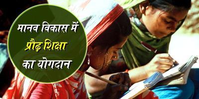 मानव विकास में प्रौढ़ शिक्षा का योगदान