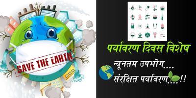 पर्यावरण दिवस विशेष - फिजूलखर्ची घटाओ, पुर्नोपयोग बढ़ाओ, पर्यावरण बचाओ