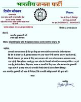 मुख्यमंत्री राहत कोष में सहायता उपलब्ध कराये जाने के संबंध में मुख्यमंत्री योगी को लिखा पत्र