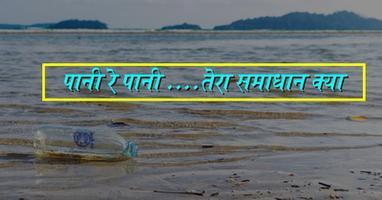 पानी रे पानी : तेरा समाधान क्या