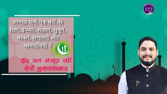 शिव प्रताप सिंह पवार -भाईचारे और एकता की मिसाल ईद-उल-अजहा  ईद-उल-अजहा की सभी देशवासियों को दिली मुबारकबाद