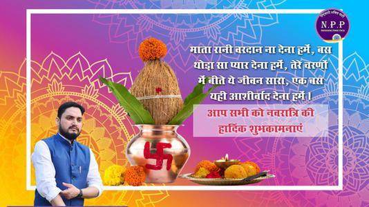शिव प्रताप सिंह पवार -शुभ नवरात्रि शारदीय नवरात्र   नवरात्रि के मंगल पर्व पर आप सभी के जीवन में समृद्धि का संचार हो