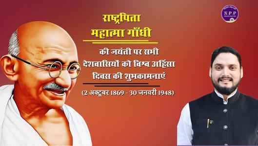 शिव प्रताप सिंह पवार -सत्य, अहिंसा और वैश्विक शांति के प्रणेता  महात्मा गांधी जयंती  राष्ट्रपिता महात्मा गांधी की जयंती पर विनम्र अभिवादन