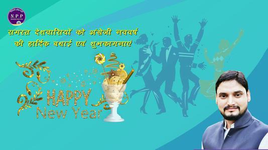 शिव प्रताप सिंह पवार -हैप्पी न्यू ईयर  नववर्ष आप सभी राष्ट्रवासियों के लिए नव वर्ष मंगलमय हो