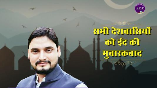 शिव प्रताप सिंह पवार -भाईचारे और एकता की मिसाल  ईद-उल-फितर  ईद-उल-फितर की सभी देशवासियों को दिली मुबारकबाद