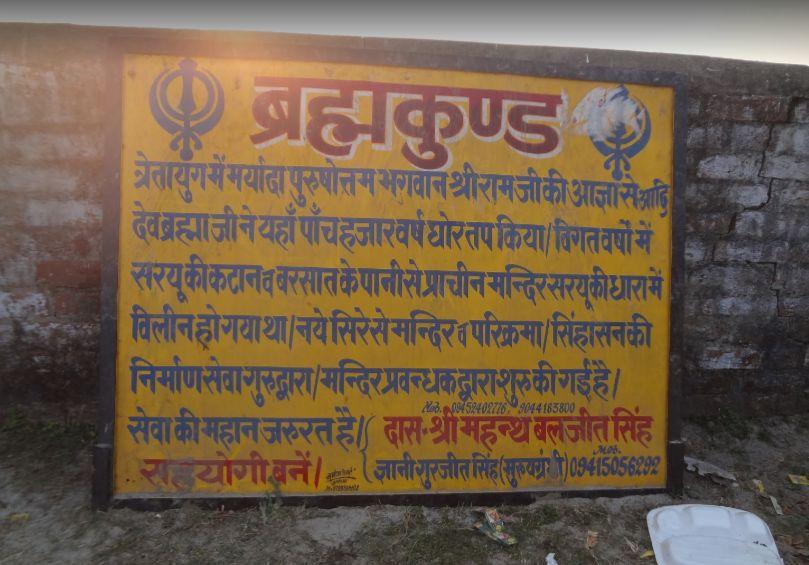 _18वीं सदी में जन्में सिद्ध संत व महापुरुष संत परमहंस बाबा राम मंगल दास जी, जिन्हें सभी संत व महंत आ