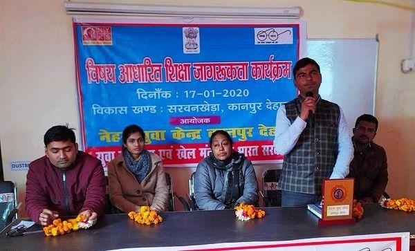 कानपुर देहात के अंतर्गत नेहरु युवा केंद्र में विषय आधारित जागरूकता शिक्षा कार्यक्रम का आयोजन-कानपुर