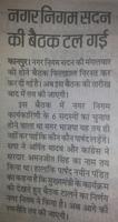 कानपुर के अंतर्गत नगर निगम की बैठक को टाला गया